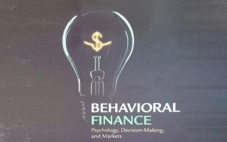 Финансы — психология