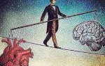 Разум и рассудок — психология
