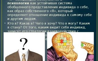 Заинтересовать — психология