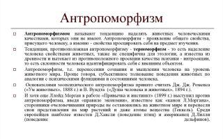 Антропоморфизм — психология