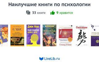 Книги по психологии — психология