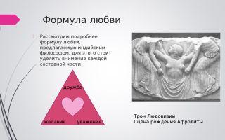 Формула влюбленности и формула любви — психология