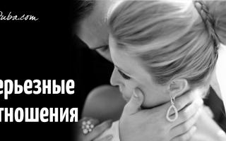 Серьезные отношения — психология