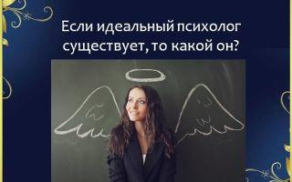 Идеальное — психология