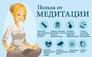 Медитация: что это, зачем и как? — психология