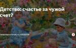 Детство: счастье за чужой счет? — психология
