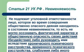 Невменяемость в уголовном праве россии — психология