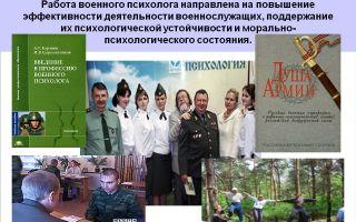 Военный психолог — психология