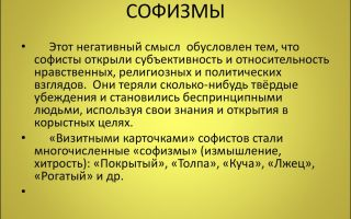 Софизм — психология