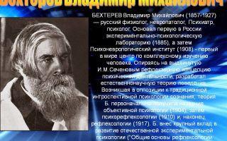 Бехтерев, владимир михайлович — психология