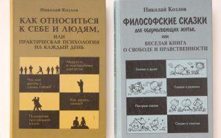Бизнес-клиенты н.и.козлова — психология