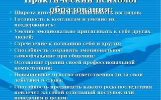 Школа российской практической психологии — психология