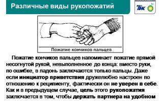 Рукопожатие — психология