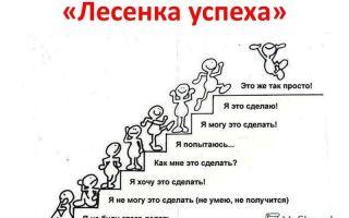 Лестница успеха — психология