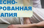 Телесно-ориентированная терапия — психология
