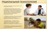 Понятие о психотерапии как процессе — психология