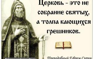 Святая церковь — психология