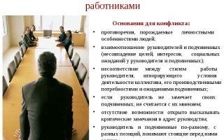 Служащие — психология