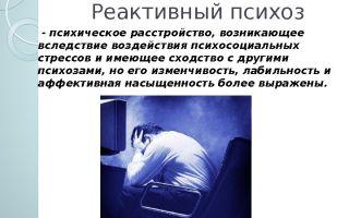 Психоз — психология
