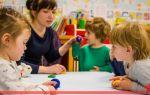 Детский сад — психология