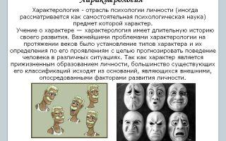 Личность и характер — психология