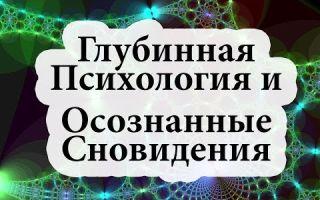 Глубинная психология — психология