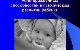 Врожденные склонности — психология