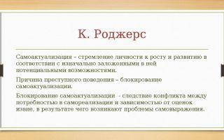 Самоактуализация по к.роджерсу — психология