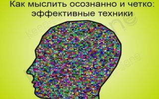 Как делать свое мышление четким и осмысленным? — психология