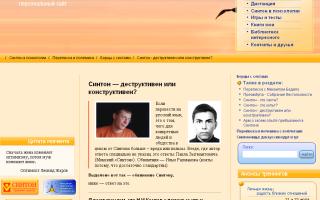 Синтон — психология