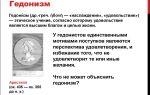 Гедонизм — психология