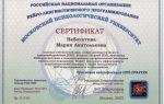 Стандарт сертификации по эриксоновскому гипнозу — психология