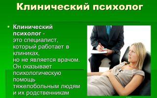 Психолог — психология