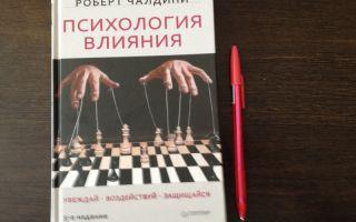 Психология влияния — психология