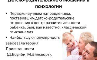 Отцовская модель любви — психология