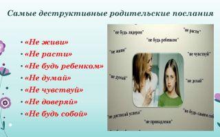 Родительские послания — психология