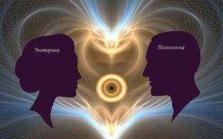 Эзотерика — психология