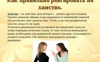 Дерзить — психология