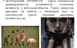Деградация личности — психология