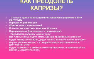 Каприз — психология