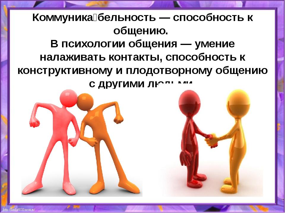Статьи По Психологии Знакомство