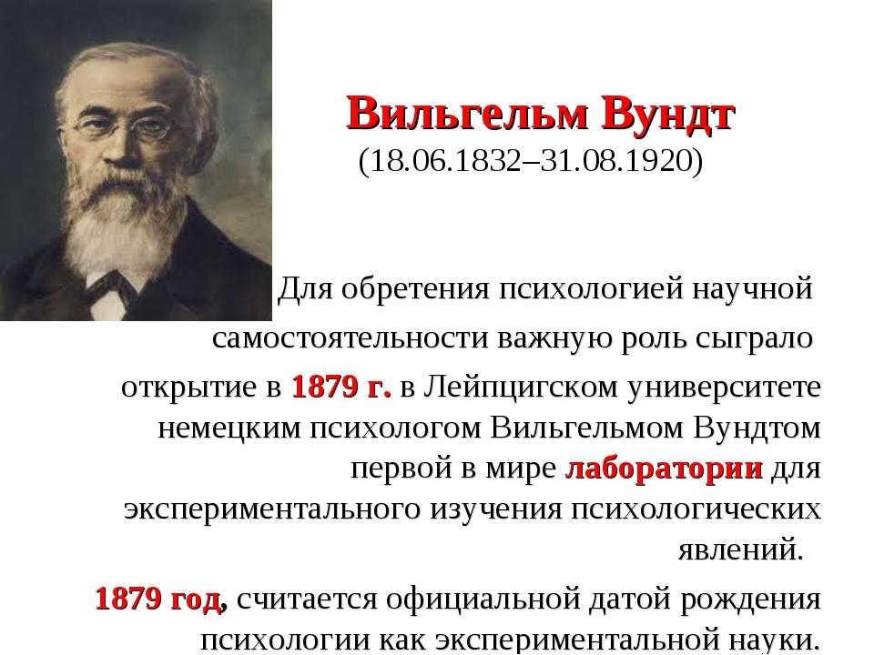 Психология народов вундта доклад 2047