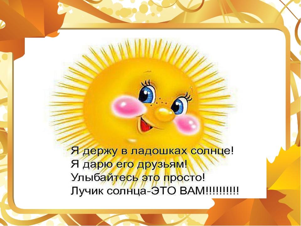 поздравление от солнышко лучики на землю это блюдо литовской