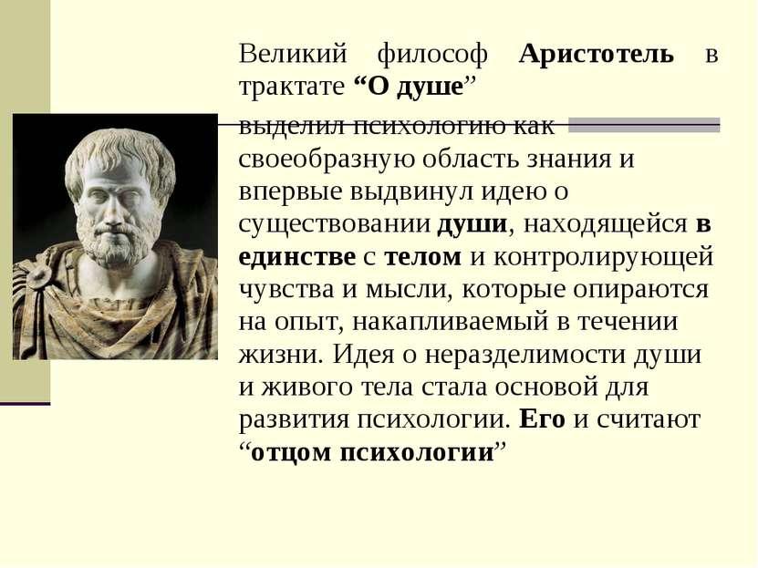 Аристотель в психологии реферат 8307