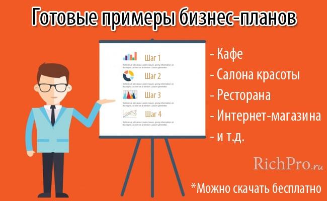 Психологический центр бизнес план бизнес план ремонта таблица