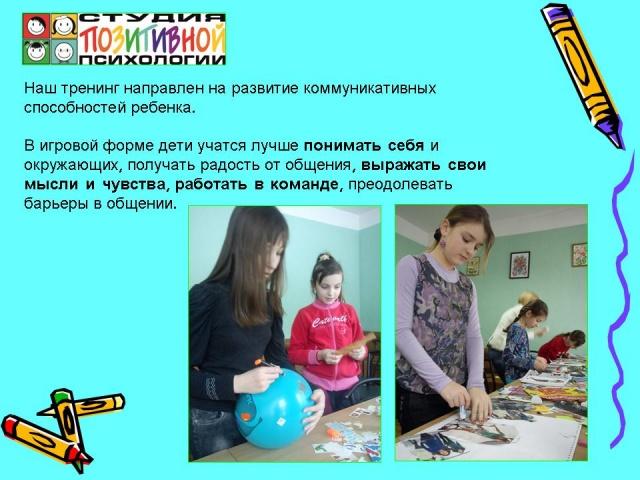 Примеры психологических тренингов для детей