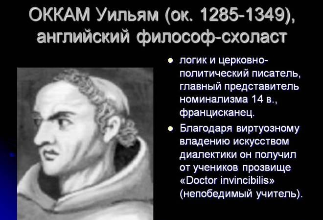 Принцип «бритва Оккама». Бритва Оккама - психология eb4576a3cf0f9