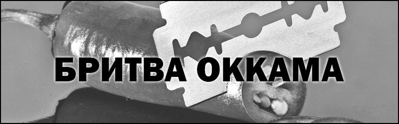 Бритва Оккама – что это за принцип b431d8def8ae8