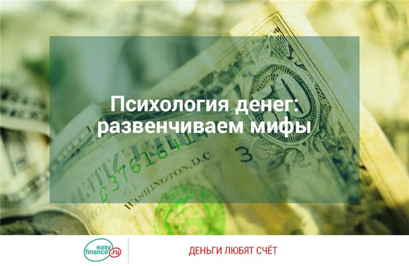 Деньги - психология 03fae3096bf
