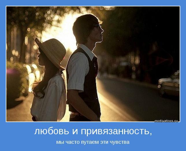 Как Не Путать Влюбленность С Привязанностью